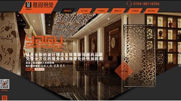 原材料/纺织PC版营销型网站建设