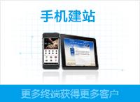 手机网站建设方案
