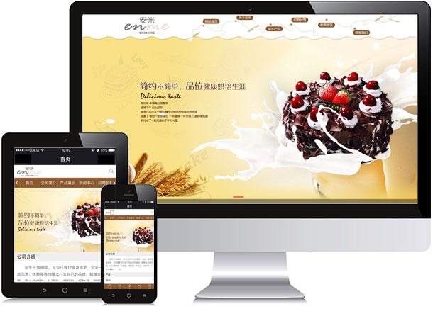 覆盖多终端的美食餐饮网站建设专业设计案例
