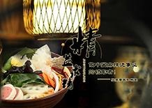 餐饮行业高端网站建设和设计