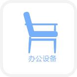 北京东方迅捷办公设备有限公司电子商务案例