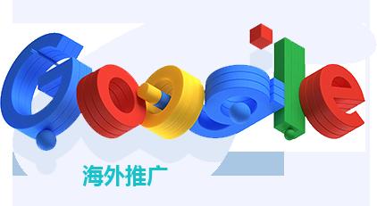 googel全球推廣